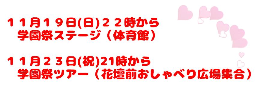 2017翔愛祭一条蜜希イベントスケジュール